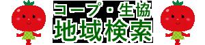 【食材宅配・コープ生協】配達エリア検索