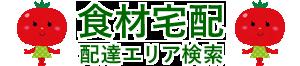 【食材宅配おすすめ】コープ生協も紹介